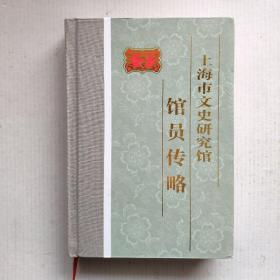 《上海市文史研究馆馆员传略》(七) 精装全新本