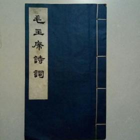 线装本:毛主席诗词 1974二版二印