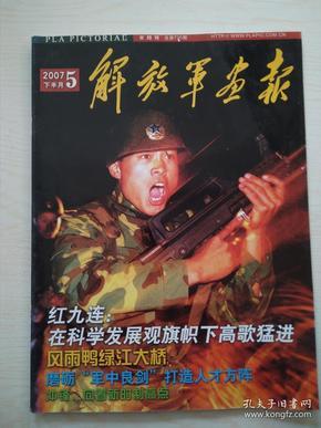 解放军画报2007-5下(730)