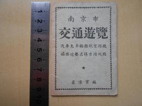 1958年【南京交通游览】有名胜古迹游览图