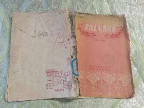 湖南山歌曲调选 (第一集)25开,1958年一版一印