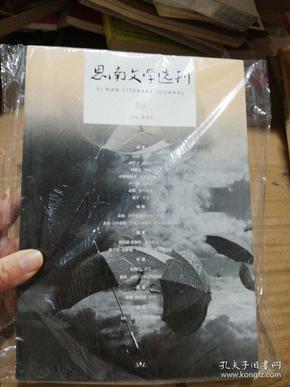 思南文学选刊  2018 双月刊6
