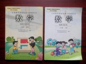 小学数学三年级上册,下册.小学数学2003年1版,小学数学3年级上册,下册