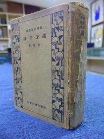国学基本丛书《诸子平议》精装一册全,民国二十四年七月再版