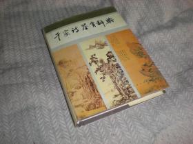 千家诗鉴赏辞典(精装  /蒙万夫,阎 琦主编/1991年1版印陕西人民