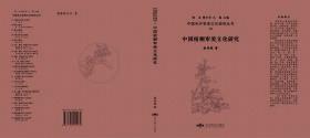 中国梧桐审美文化研究