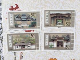 邮票--1998-10T古代书院(4枚1套全)