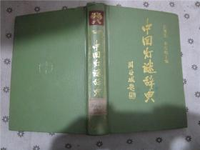 中国灯谜辞典