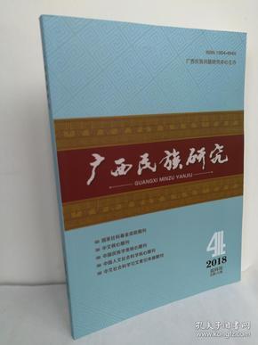 (正版原版)广西民族研究 2018年第4期