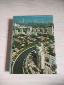 北京市海淀区地名志