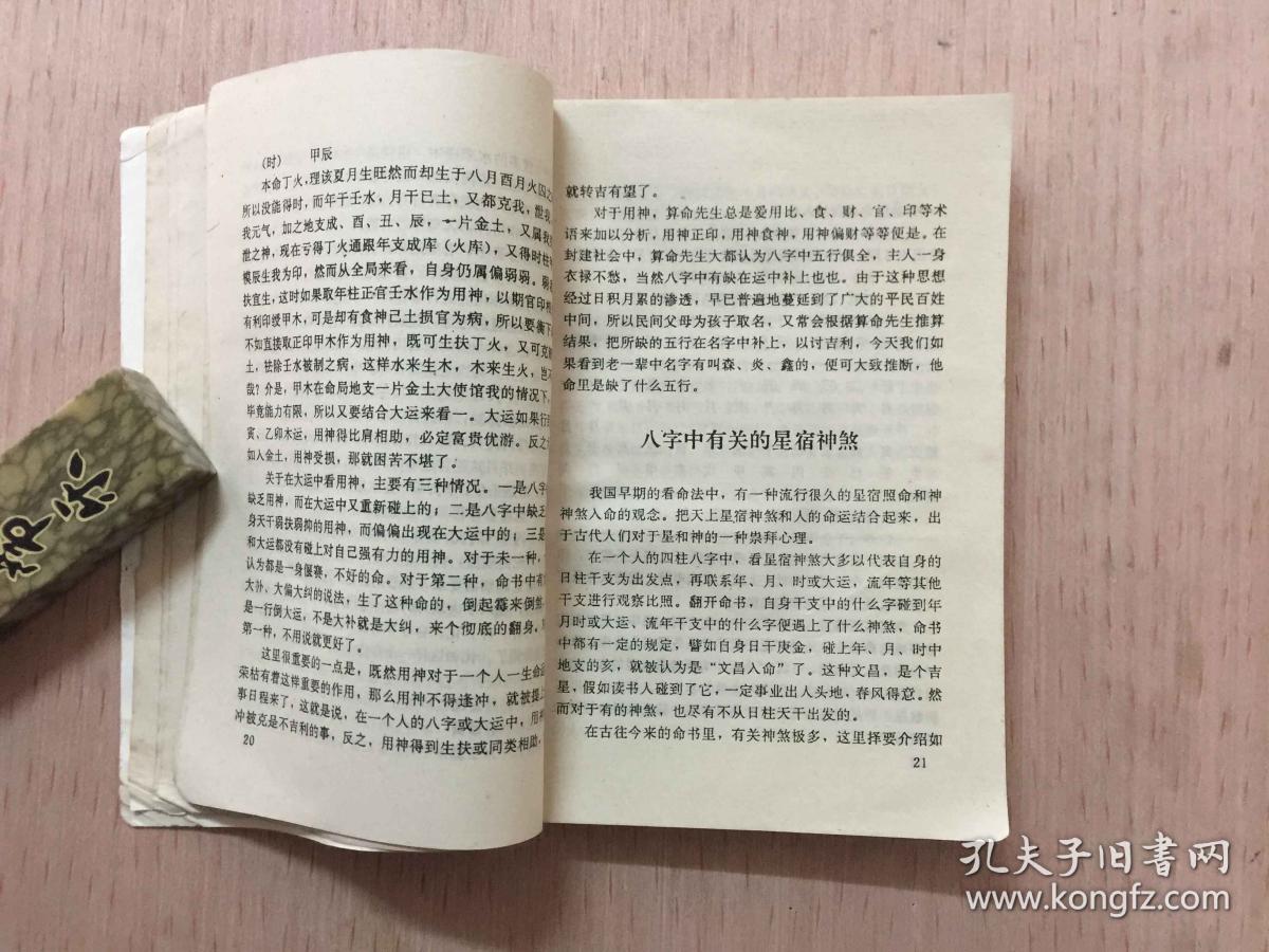 2018八字斤两算命表 最新版称骨算命查询-八字网