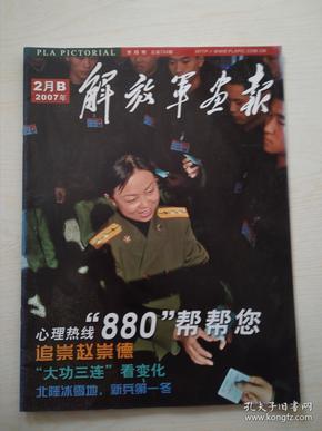 解放军画报2007-2B(724)