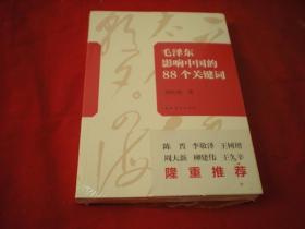 毛泽东影响中国的88个关键词《没有开封》