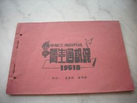 1951年-基督教类~沪宁铁路线桥头镇《中华三育研究社/师生员工通讯录》!