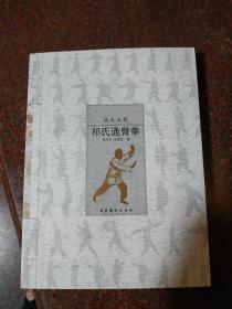 正版原版 祁氏通背拳  杨书洪  北京文化艺术出版社 2010年