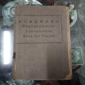 民国1935年 护士应用华英会话 何美贞护士主编,中华护士学会,民国经典医书
