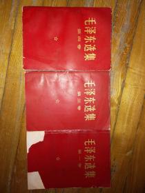 毛泽东选集 第一 三 四卷