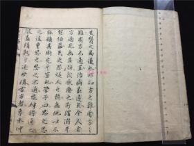 和刻医书《古方节义》首册,江户时代中医学总论,论伤寒古方病症等