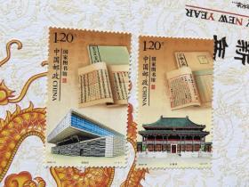 2009年邮票:国家图书馆2张