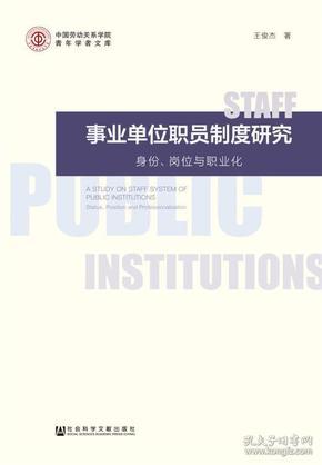 事业单位职员制度研究(身份岗位与职业化)/中国劳动关系学院青年学者文库