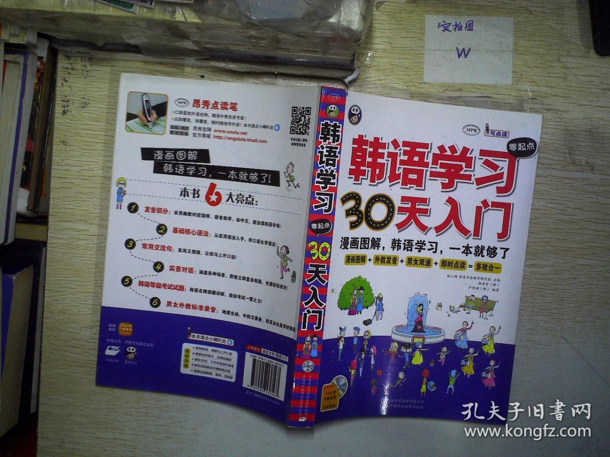 起点学习零韩语30天图解:漫画入门,全集学习,一噬者色韩语漫画神图片