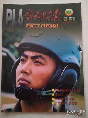 解放军画报2005-9(699)