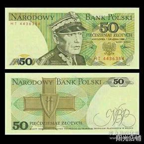 【包邮】全新品相 欧洲 波兰50元纸币一张 水印 折射 凹凸手感等防伪标志齐全 绝对保真 支持银行验货