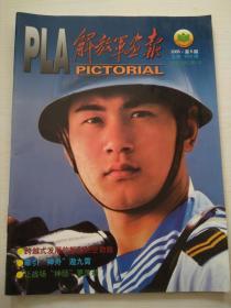 解放军画报2005-5(695)