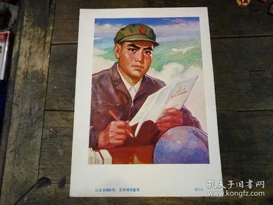 文革时期宣传画(认清豺狼本性、百倍提高警惕)