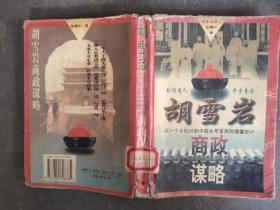 胡雪岩商政谋略:从一个小伙计到中国头号官商的锦囊妙计