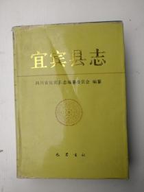 宜宾县志【精装本带书衣】1991年一版一印2000册、品相以图片为准