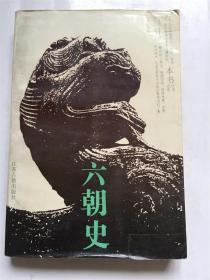 六朝史 /张承宗 田泽滨 何荣昌等主编 江苏古籍出版社