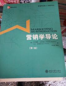 營銷學導論。第一版