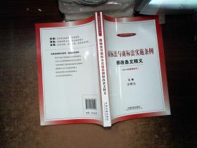 法律法规释义系列:商标法与商标法实施条例修改条文释义(2014年最新修订)..--