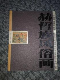 赫哲族風俗畫