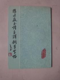 孙过庭书谱全译钢笔字帖