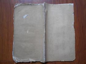 光緒二十一年 (乙未1895)白紙線裝本《靈飛經》16開