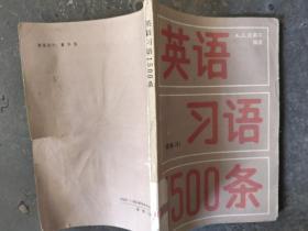 英語習語1500條.
