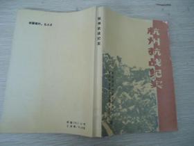 杭州抗战纪实