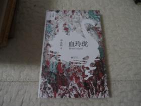 毕淑敏小说精汇——血玲珑(精装本)
