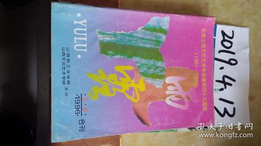 雨露  1996年5.6期合刊