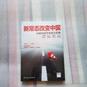 新常态改变中国:首席经济学家谈大趋势【未拆封】