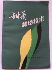 甜菊栽培技术/黄应森、陆荣钢/编/江苏科学技术出版社