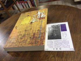 龙床:14世纪-17世纪的六位中国皇帝