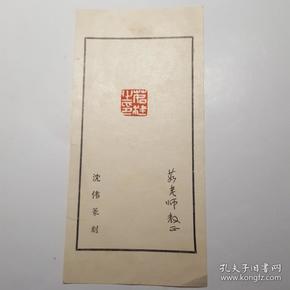 沈伟篆刻印谱