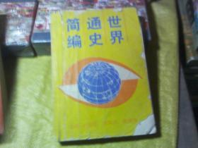 世界通史简编 (上)