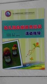 幼儿园自制体育玩具活动指导