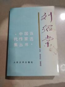 中国当代作家选集丛书---刘绍棠(一版一印)