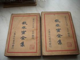 民国23年初版~上海文化书局印行-梁启超著【饮冰室全集】上下2厚册一套全!
