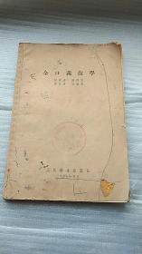 全口义齿学 55年1版1印